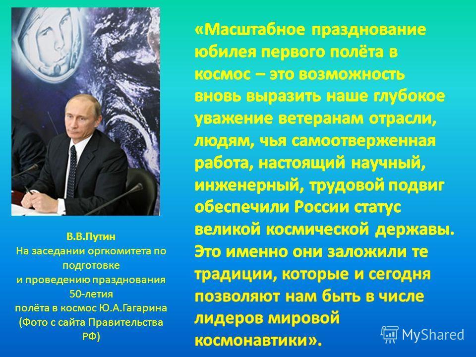 В.В.Путин На заседании оргкомитета по подготовке и проведению празднования 50-летия полёта в космос Ю.А.Гагарина (Фото с сайта Правительства РФ)