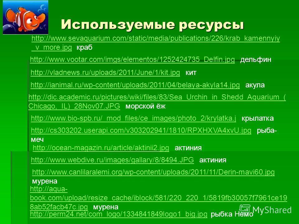 Используемые ресурсы http://www.sevaquarium.com/static/media/publications/226/krab_kamennyiy _v_more.jpghttp://www.sevaquarium.com/static/media/publications/226/krab_kamennyiy _v_more.jpg краб http://www.vootar.com/imgs/elementos/1252424735_Delfin.jp