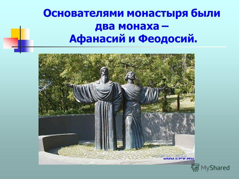 Основателями монастыря были два монаха – Афанасий и Феодосий.