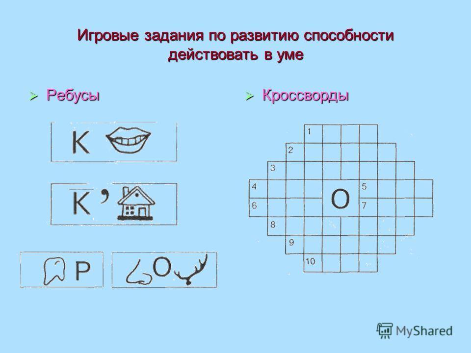Игровые задания по развитию способности действовать в уме Ребусы Ребусы Кроссворды Кроссворды