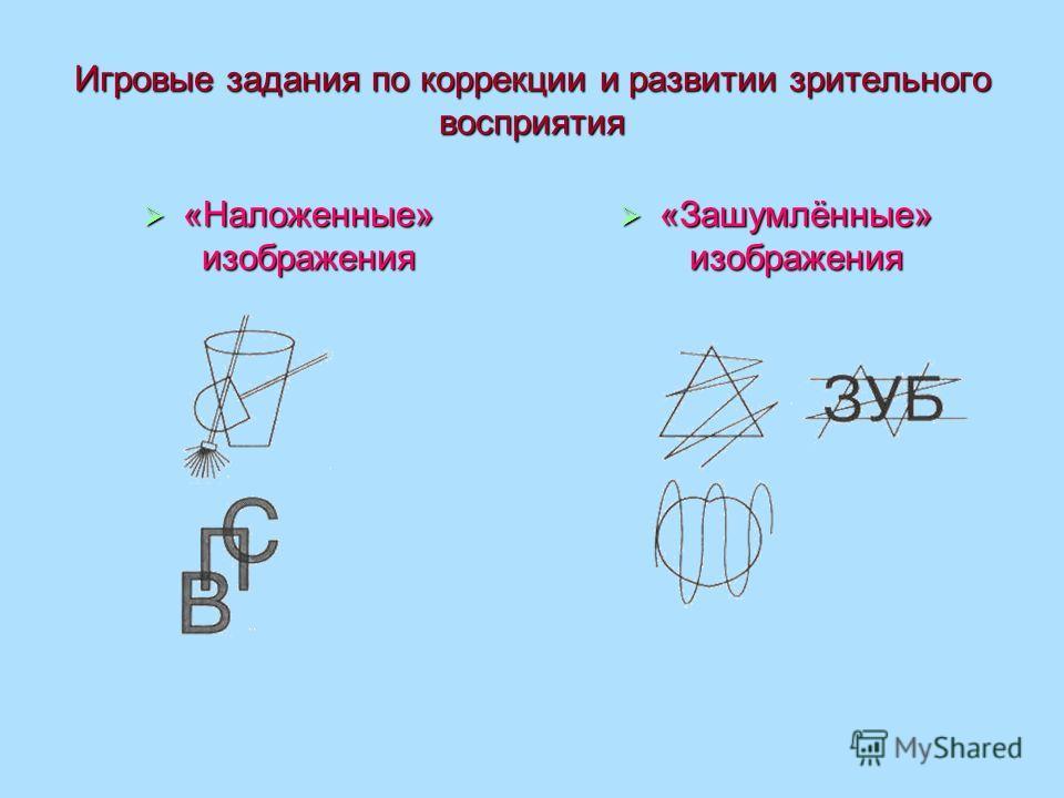 Игровые задания по коррекции и развитии зрительного восприятия «Наложенные» изображения «Наложенные» изображения «Зашумлённые» изображения «Зашумлённые» изображения
