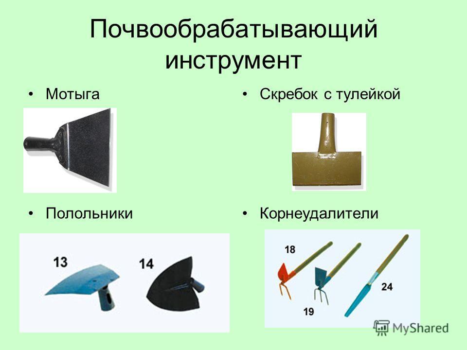 Почвообрабатывающий инструмент МотыгаСкребок с тулейкой ПолольникиКорнеудалители