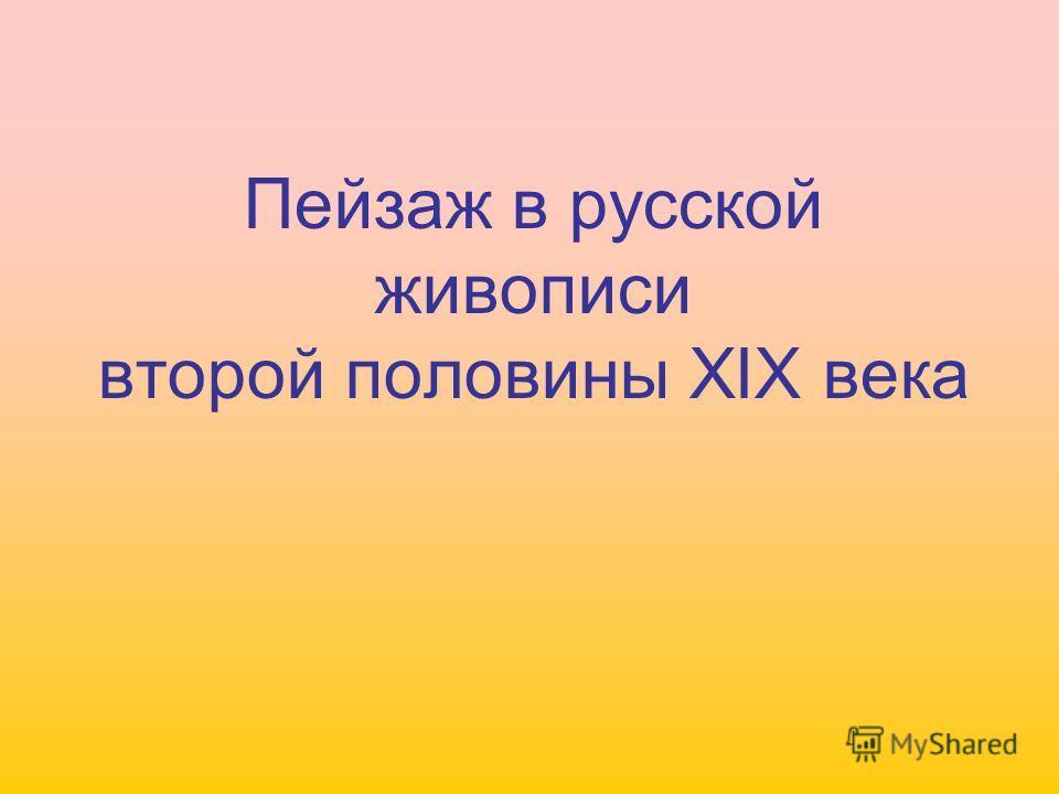Пейзаж в русской живописи второй половины XIX века