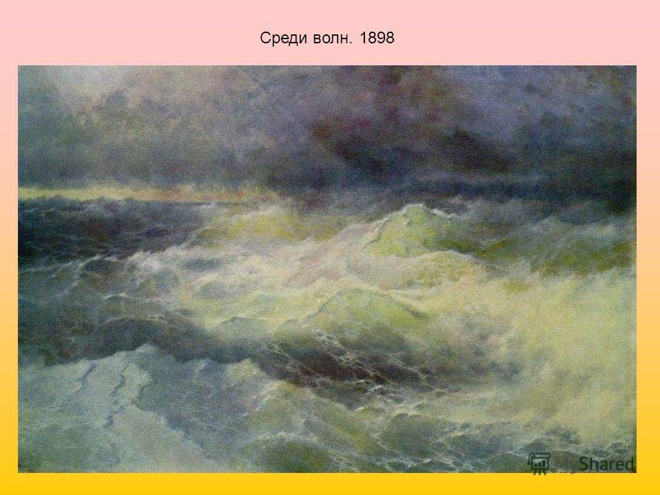 Среди волн. 1898