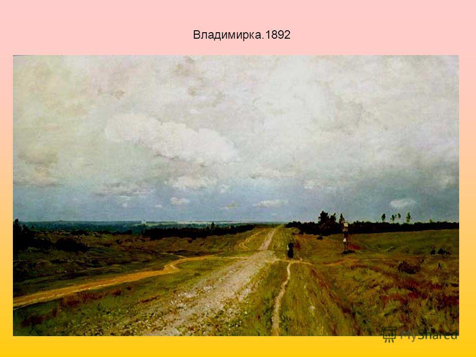 Владимирка.1892