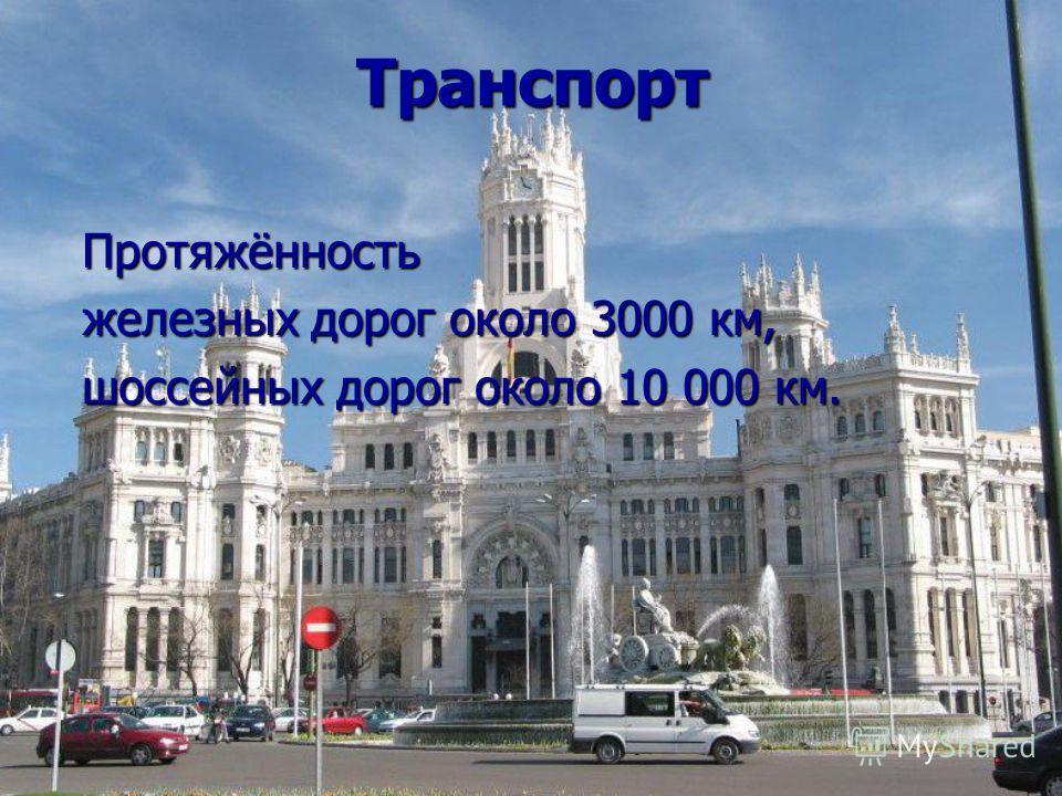 ТранспортПротяжённость железных дорог около 3000 км, шоссейных дорог около 10 000 км.