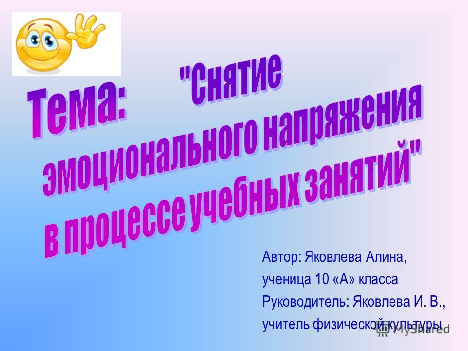 Автор: Яковлева Алина, ученица 10 «А» класса Руководитель: Яковлева И. В., учитель физической культуры