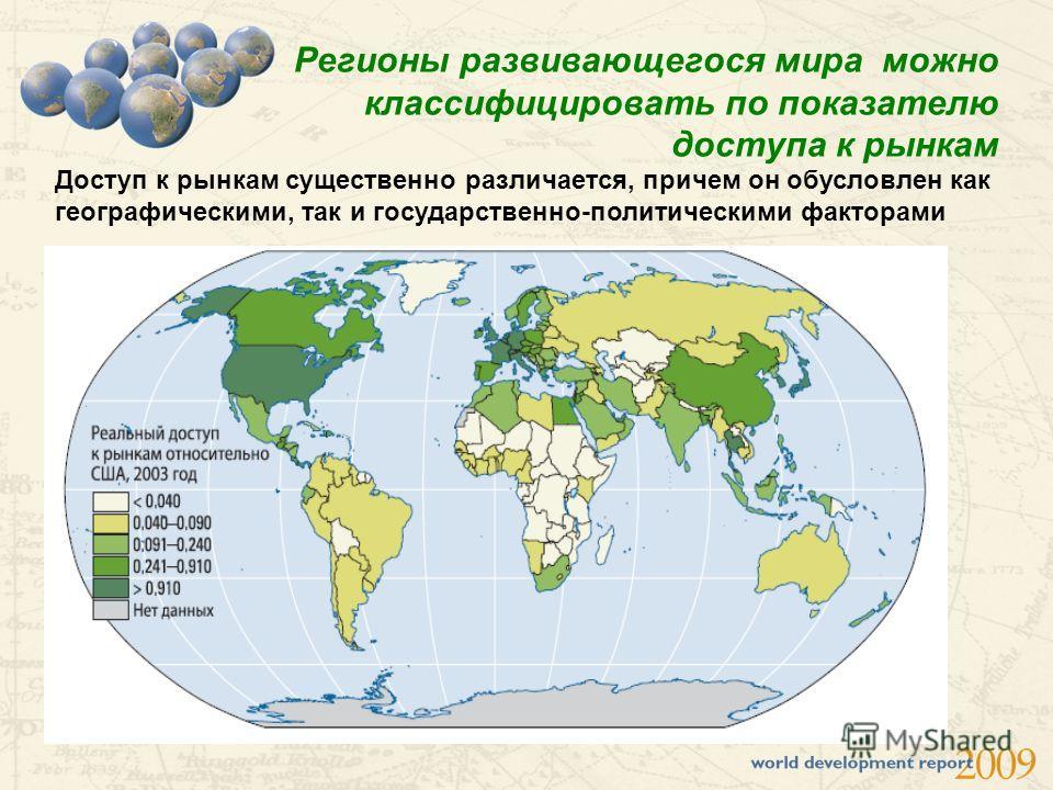 Регионы развивающегося мира можно классифицировать по показателю доступа к рынкам Доступ к рынкам существенно различается, причем он обусловлен как географическими, так и государственно-политическими факторами