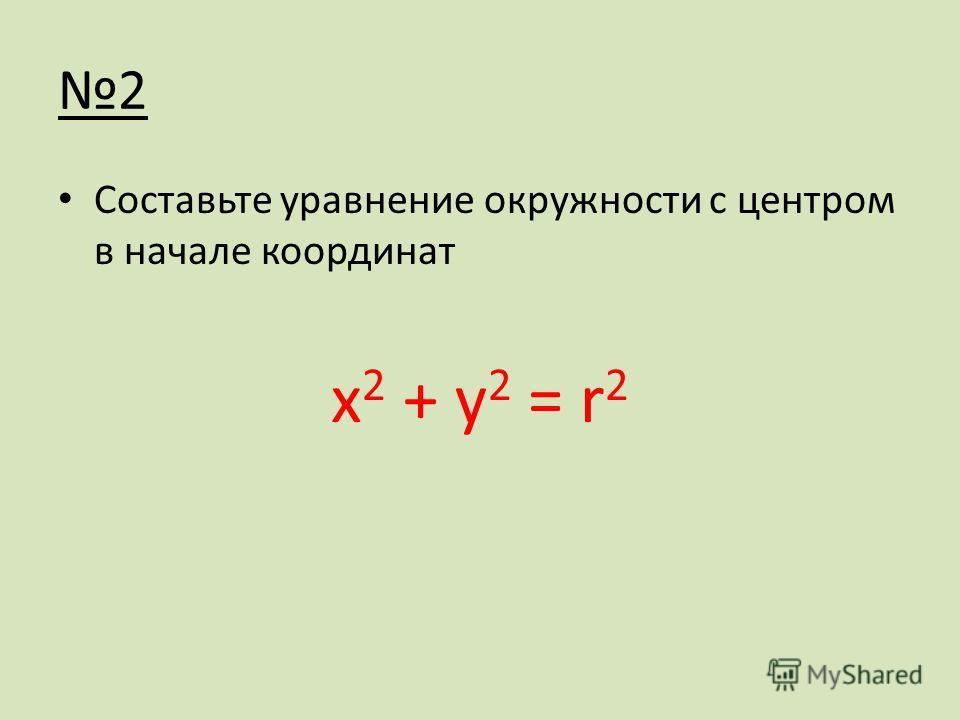 2 х 2 + у 2 = r 2
