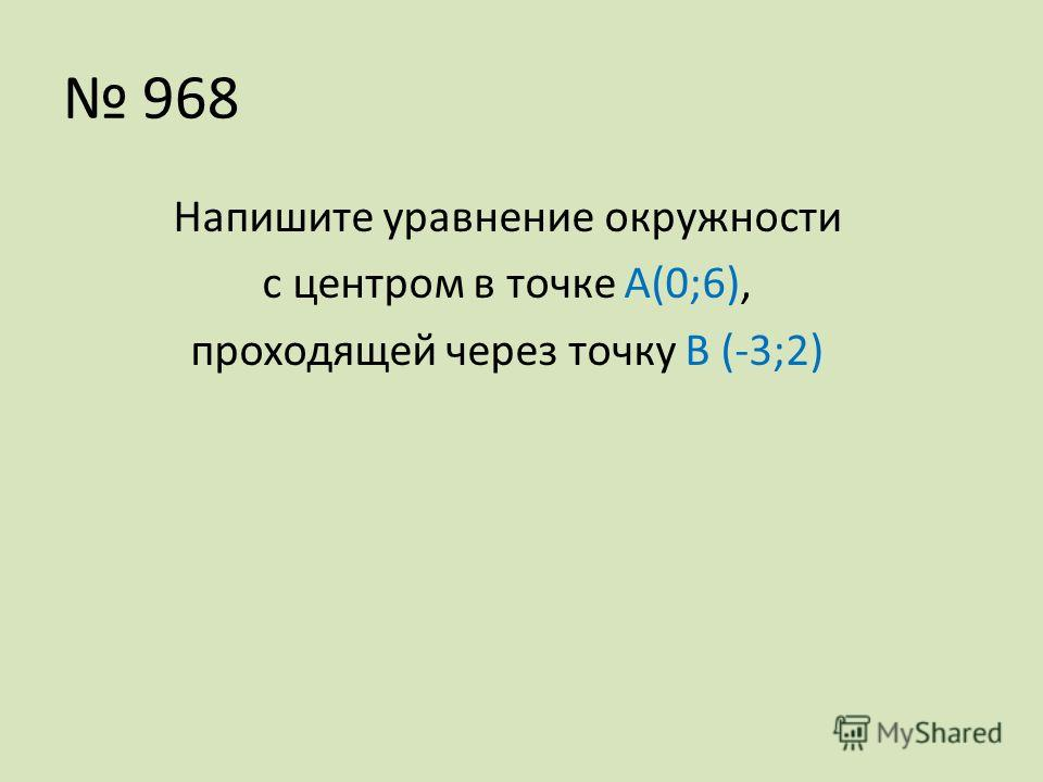 968 Напишите уравнение окружности с центром в точке А(0;6), проходящей через точку В (-3;2)