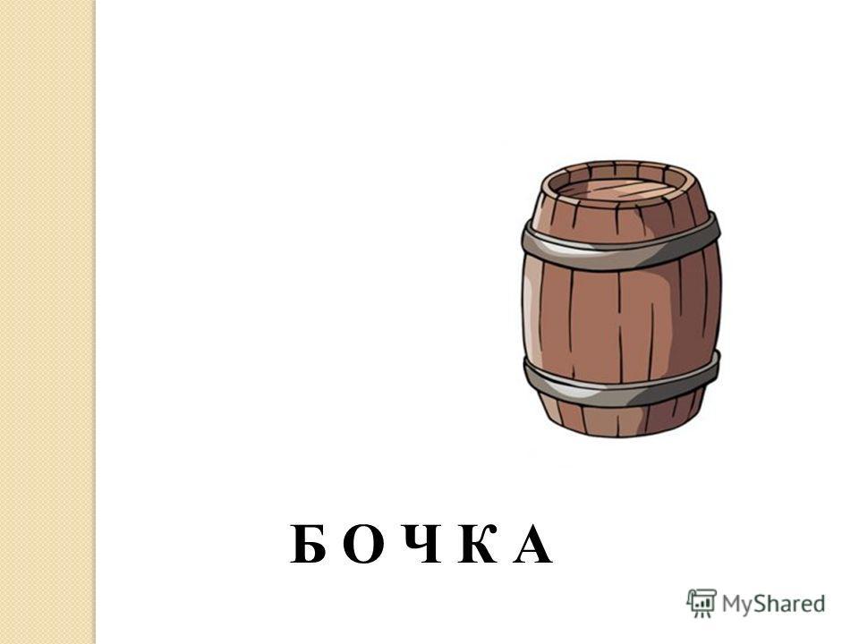 Б О Ч К А