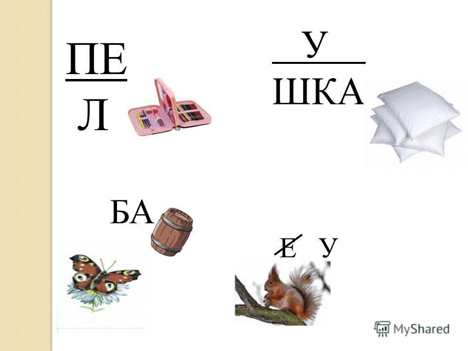 ПЕ Л У ШКА БА Е У