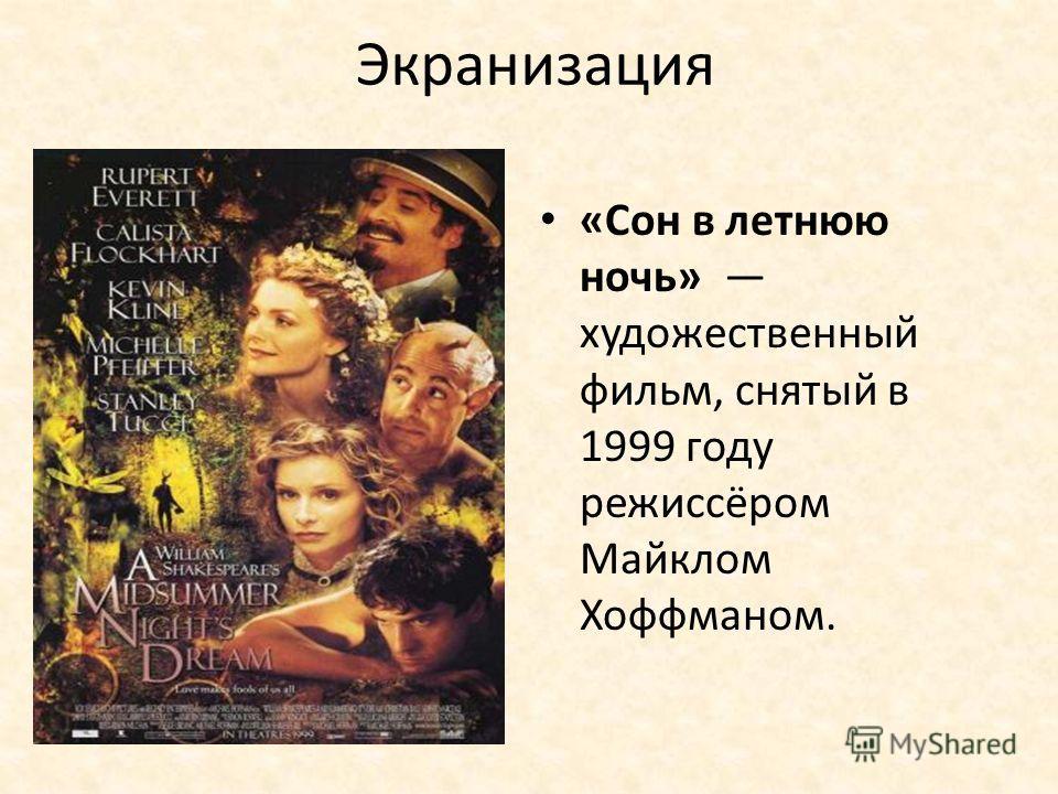 Экранизация «Сон в летнюю ночь» художественный фильм, снятый в 1999 году режиссёром Майклом Хоффманом.