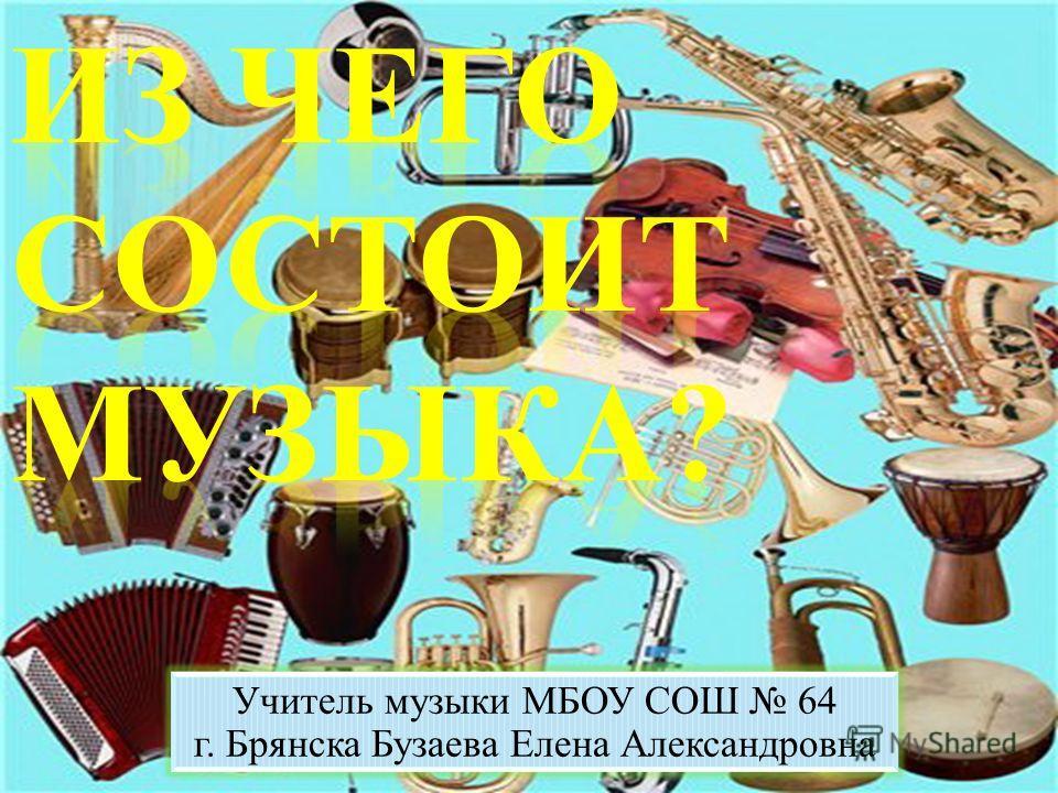 Учитель музыки МБОУ СОШ 64 г. Брянска Бузаева Елена Александровна