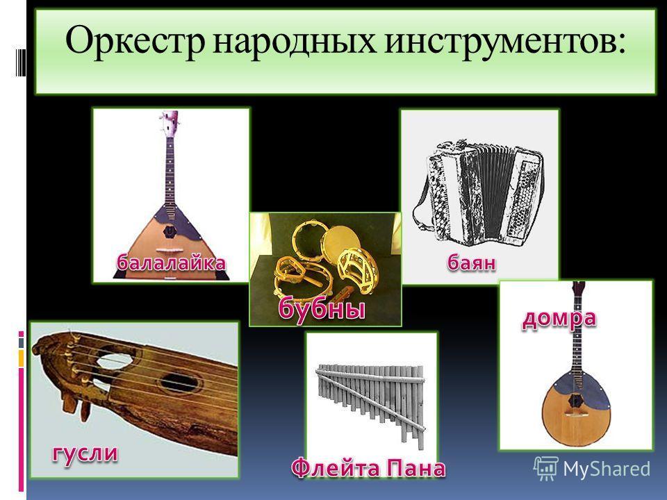 Оркестр народных инструментов: