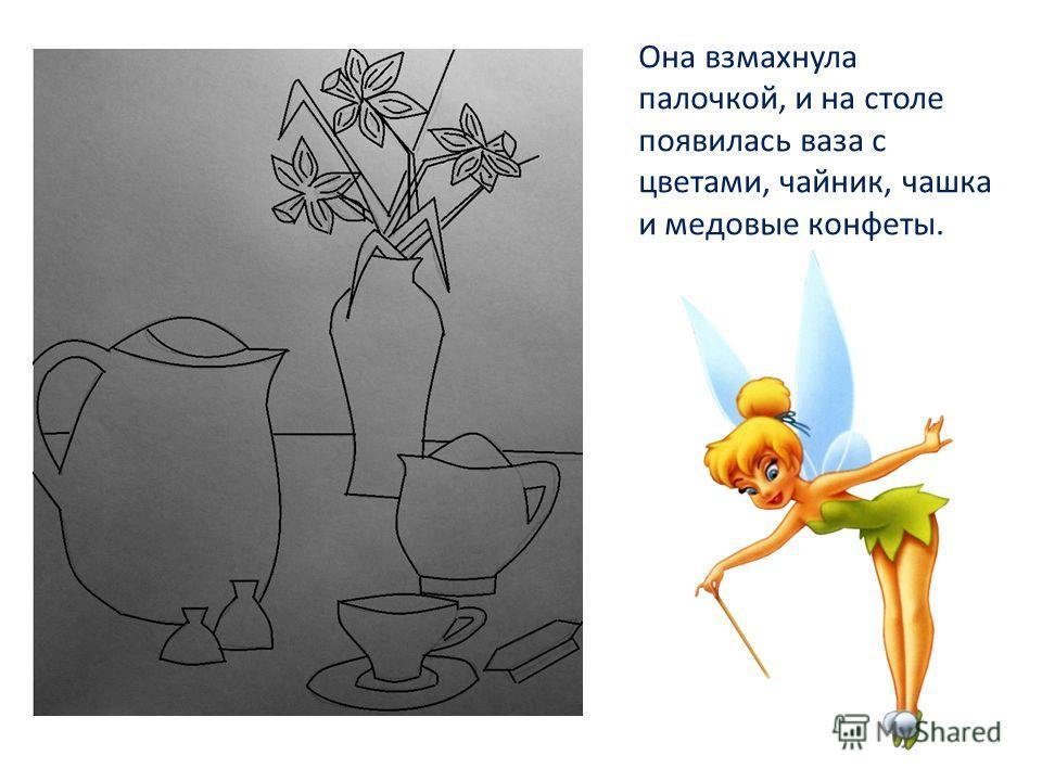 Она взмахнула палочкой, и на столе появилась ваза с цветами, чайник, чашка и медовые конфеты.