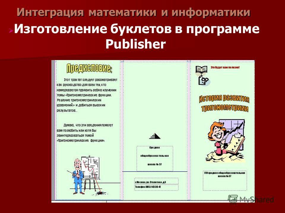Интеграция математики и информатики Изготовление буклетов в программе Publisher