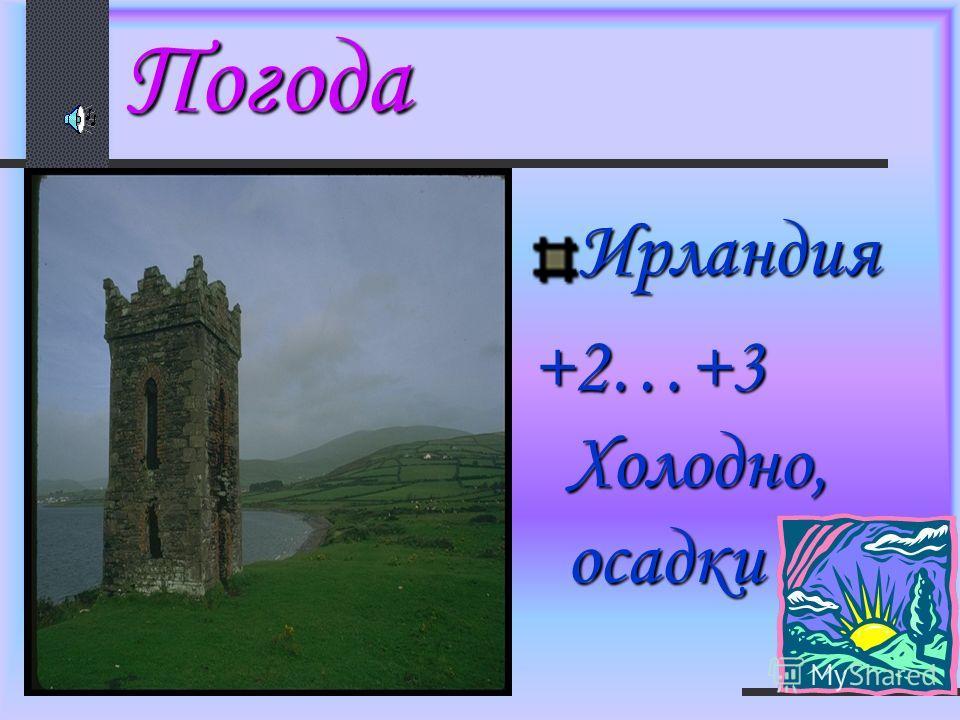 Погода Ирландия +2…+3 Холодно, осадки