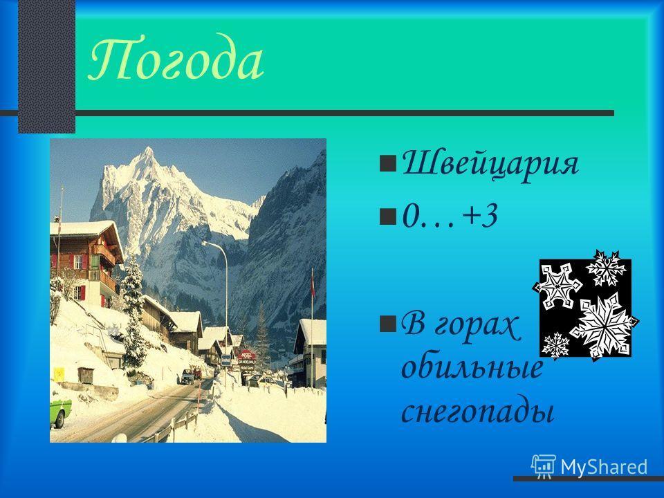 Погода Швейцария 0…+3 В горах обильные снегопады