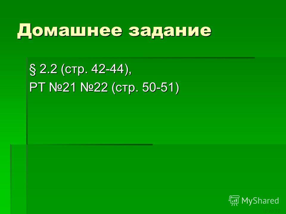 18 из 10 Домашнее задание § 2.2 (стр. 42-44), РТ 21 22 (стр. 50-51)