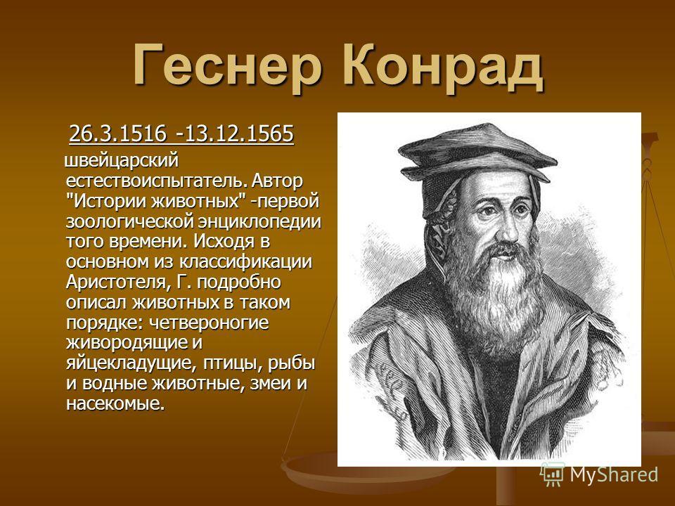 Геснер Конрад 26.3.1516 -13.12.1565 26.3.1516 -13.12.1565 швейцарский естествоиспытатель. Автор