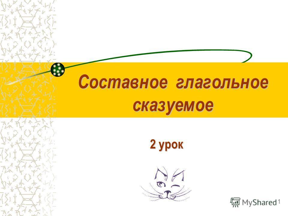 1 Составное глагольное сказуемое 2 урок 2 урок