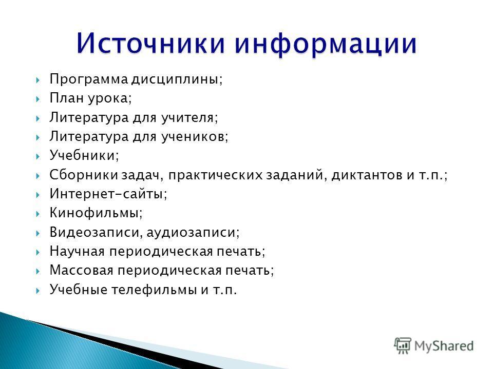 Программа дисциплины; План