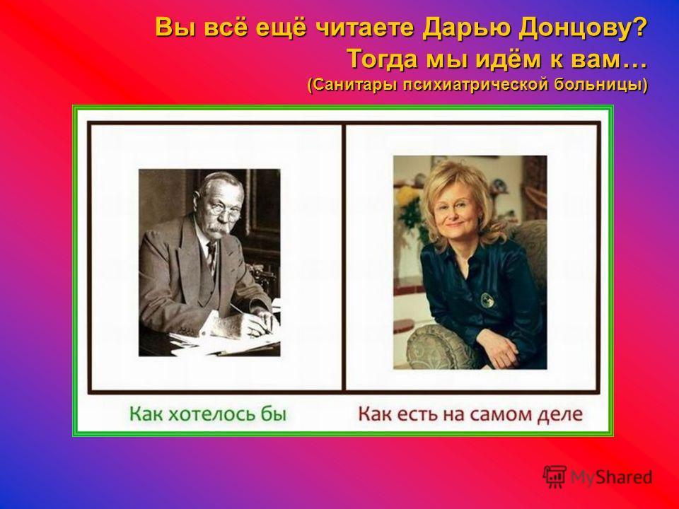 Вы всё ещё читаете Дарью Донцову? Тогда мы идём к вам… (Санитары психиатрической больницы)