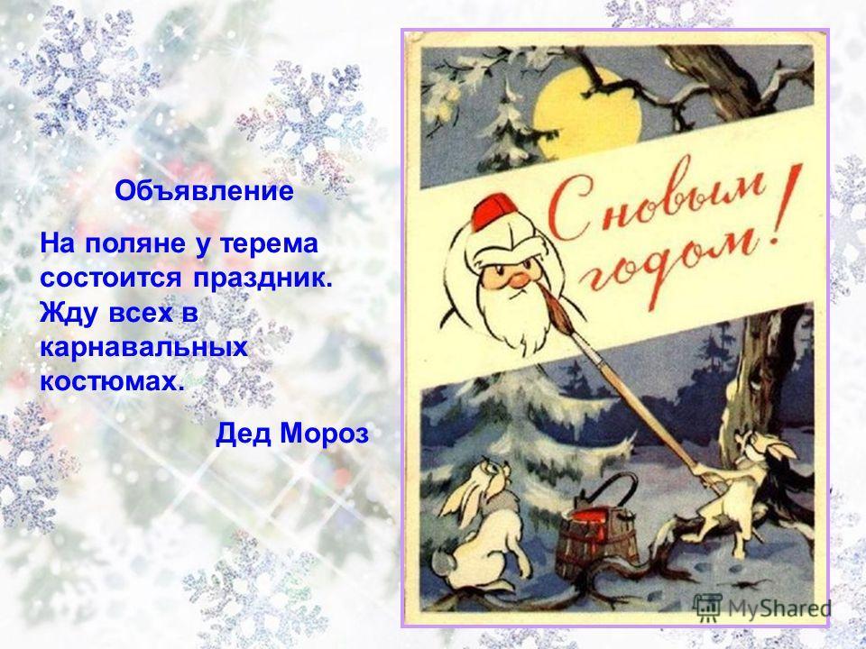 Объявление На поляне у терема состоится праздник. Жду всех в карнавальных костюмах. Дед Мороз