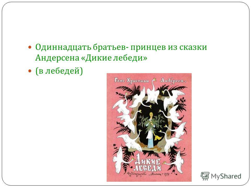 Чудище из сказки Аксакова « Аленький цветочек » ( в принца )
