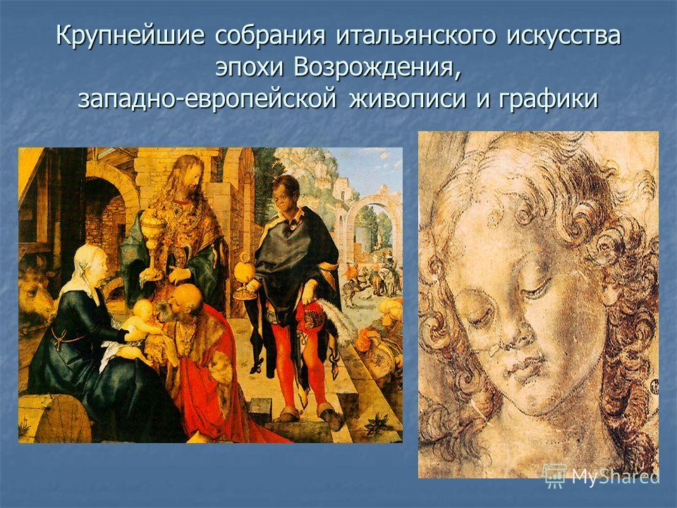 Крупнейшие собрания итальянского искусства эпохи Возрождения, западно-европейской живописи и графики