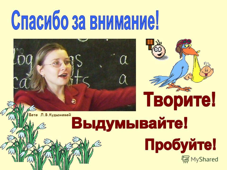 Фото Л.В.Кудымовой