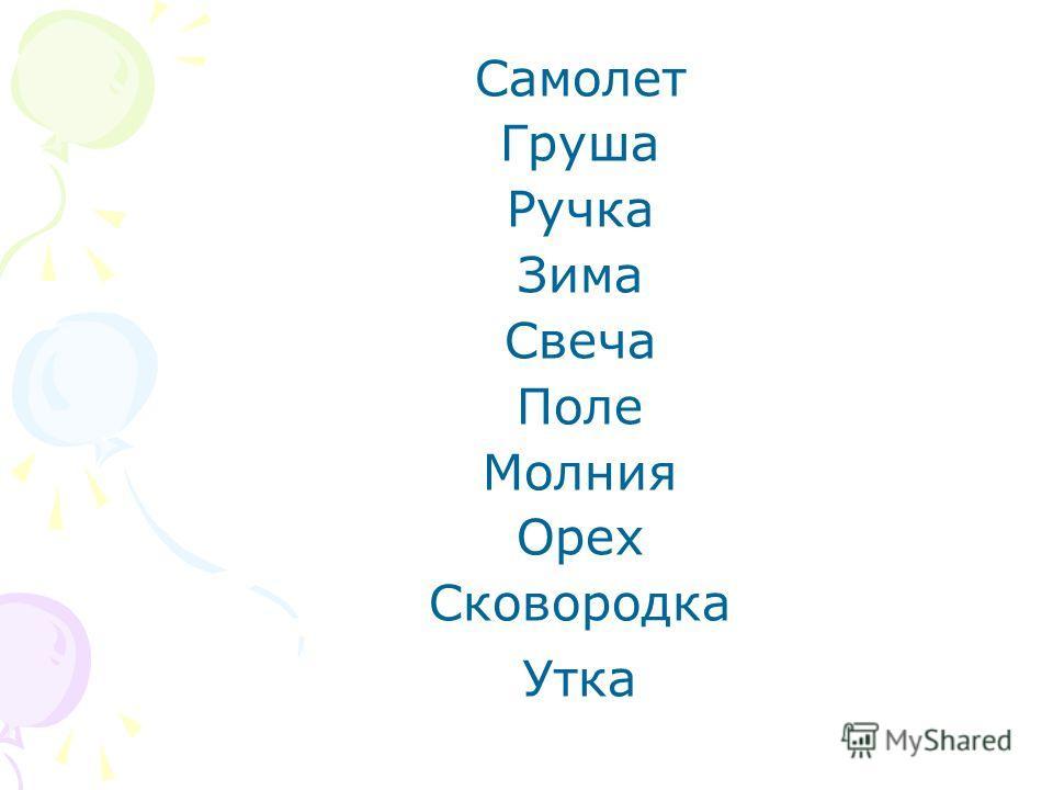 Самолет Груша Ручка Зима Свеча Поле Молния Орех Сковородка Утка