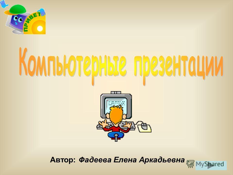 Автор: Фадеева Елена Аркадьевна