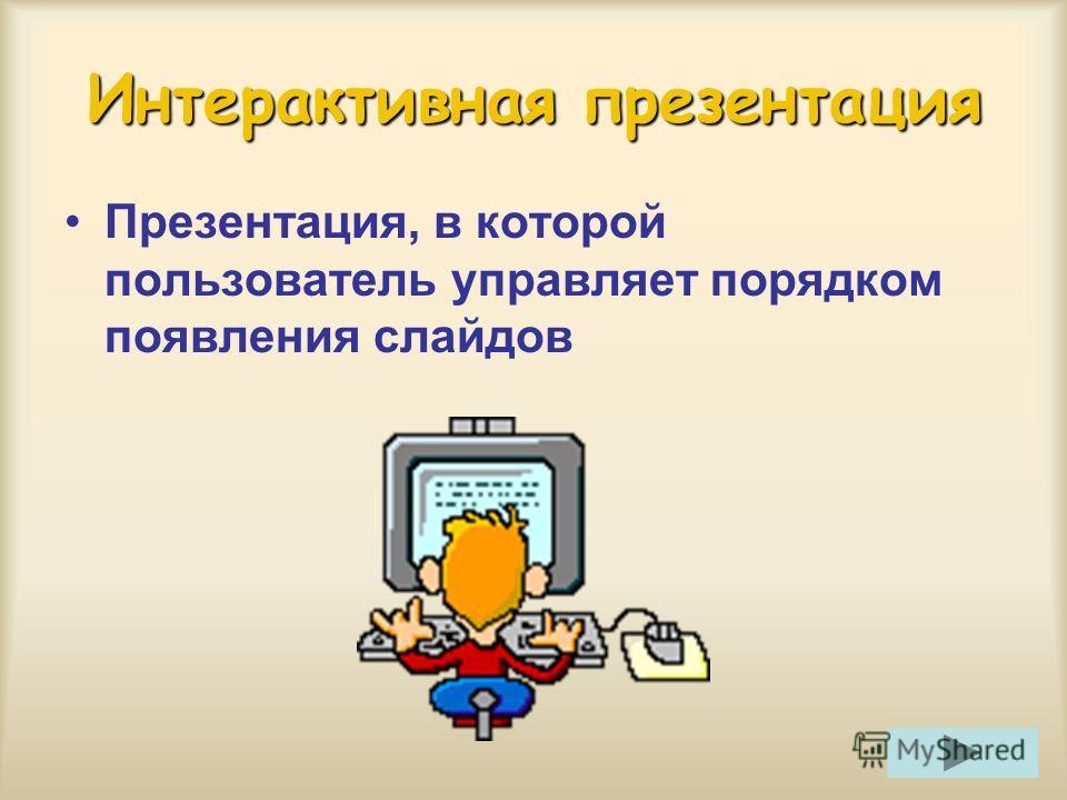 Интерактивная презентация Презентация, в которой пользователь управляет порядком появления слайдов