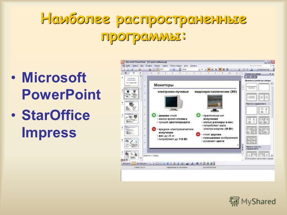 Наиболее распространенные программы: Microsoft PowerPoint StarOffice Impress