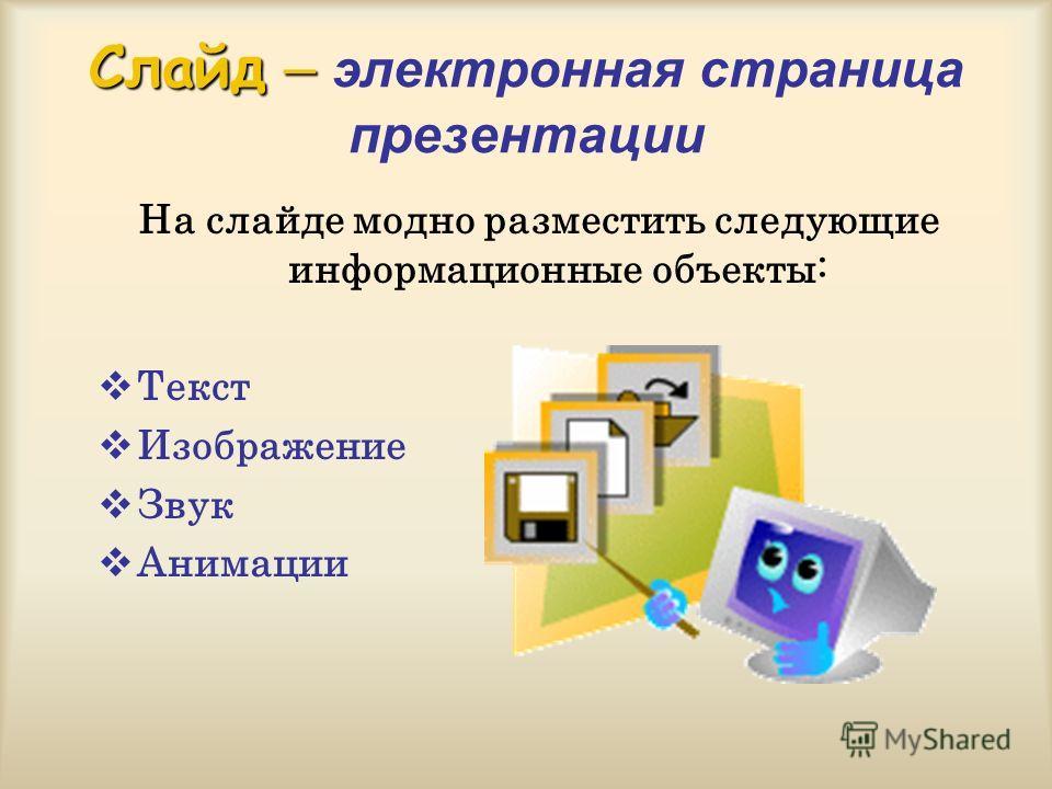 Слайд – Слайд – электронная страница презентации На слайде модно разместить следующие информационные объекты: Текст Изображение Звук Анимации