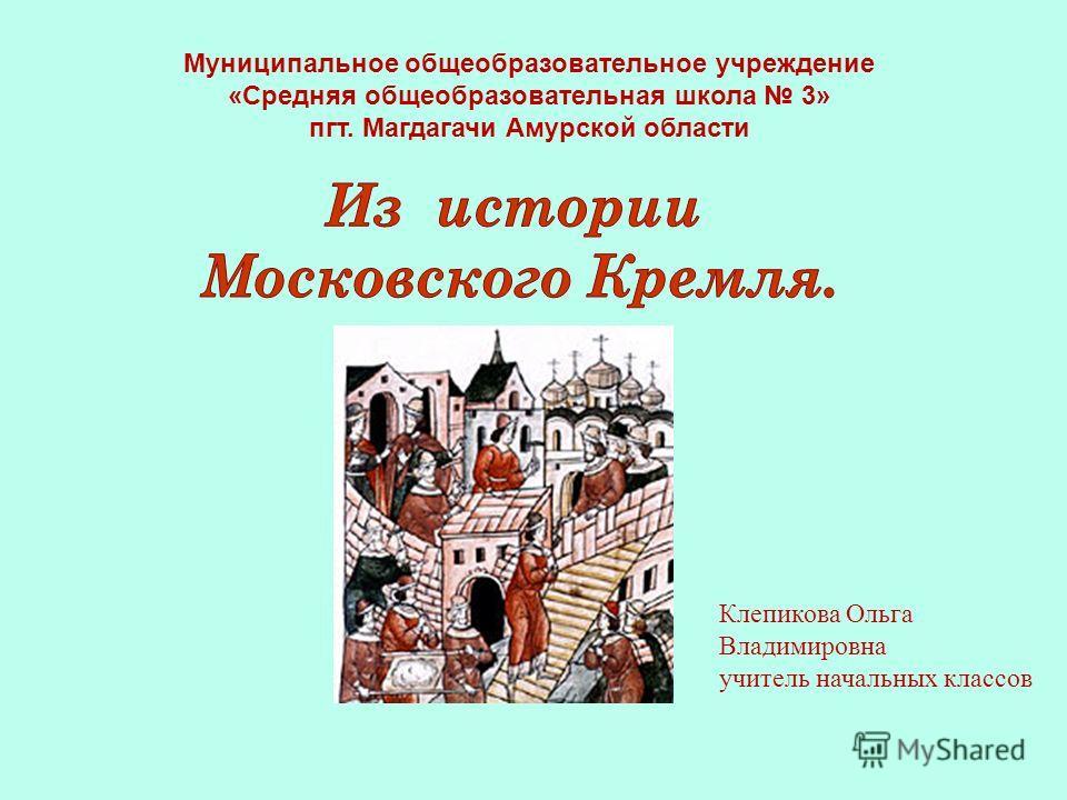 знакомства магдагачи амурской области