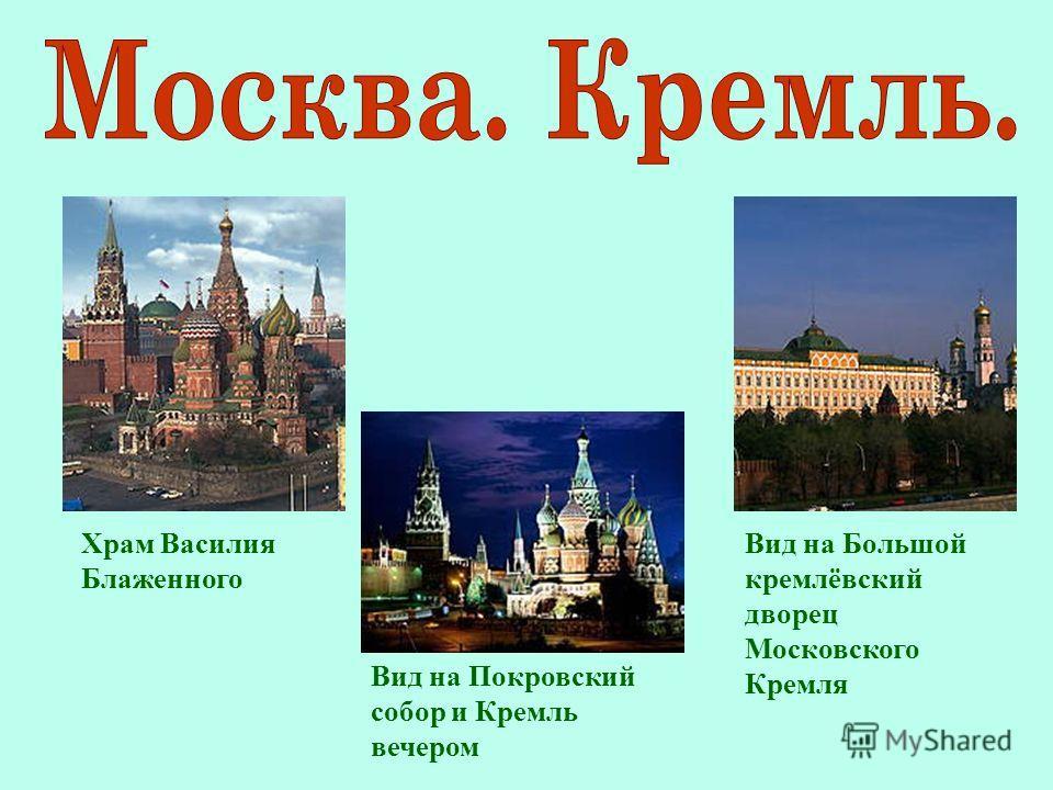 Вид на Большой кремлёвский дворец Московского Кремля Храм Василия Блаженного Вид на Покровский собор и Кремль вечером