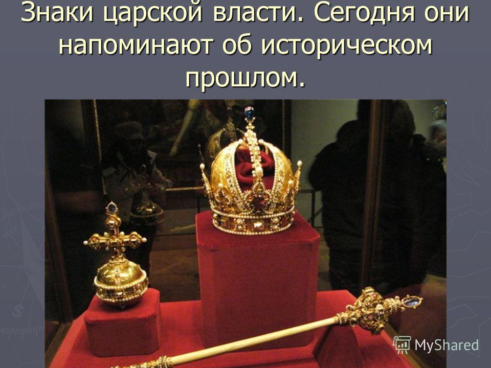 Знаки царской власти. Сегодня они напоминают об историческом прошлом.