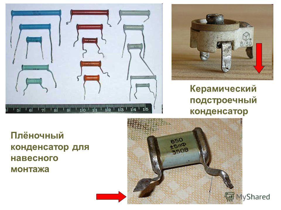 Керамический подстроечный конденсатор Плёночный конденсатор для навесного монтажа