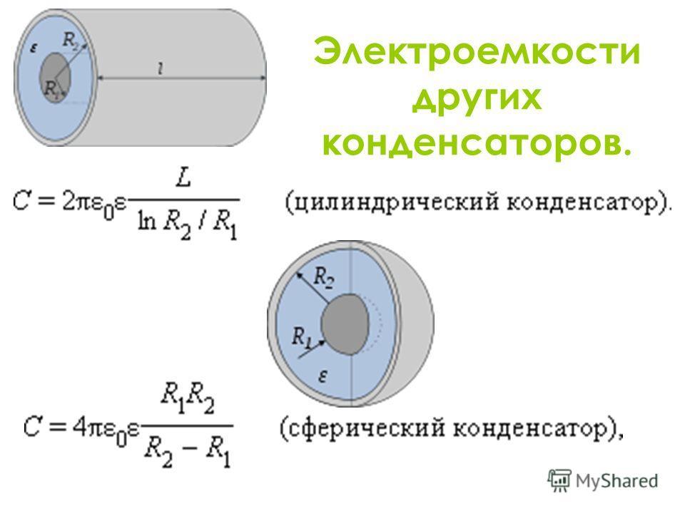 Электроемкости других конденсаторов.