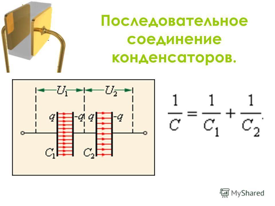 Последовательное соединение конденсаторов.