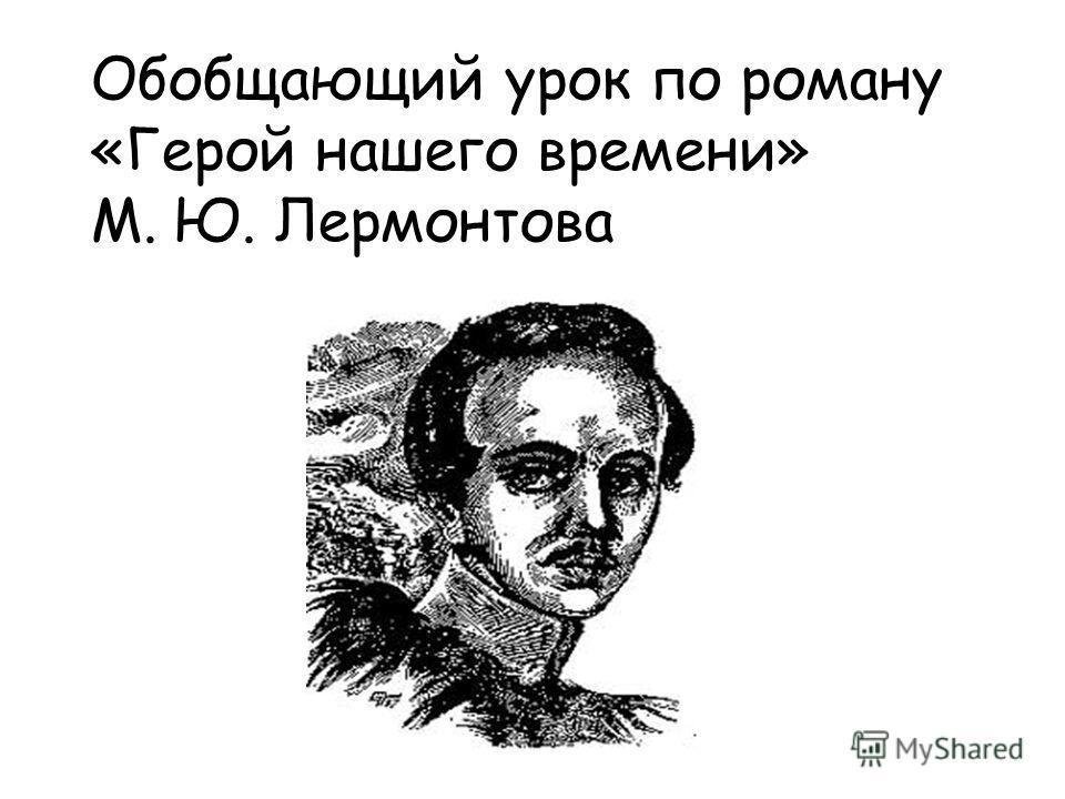 Обобщающий урок по роману «Герой нашего времени» М. Ю. Лермонтова