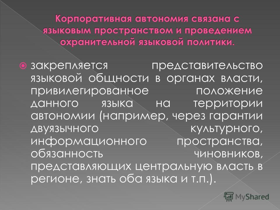 закрепляется представительство языковой общности в органах власти, привилегированное положение данного языка на территории автономии (например, через гарантии двуязычного культурного, информационного пространства, обязанность чиновников, представляющ
