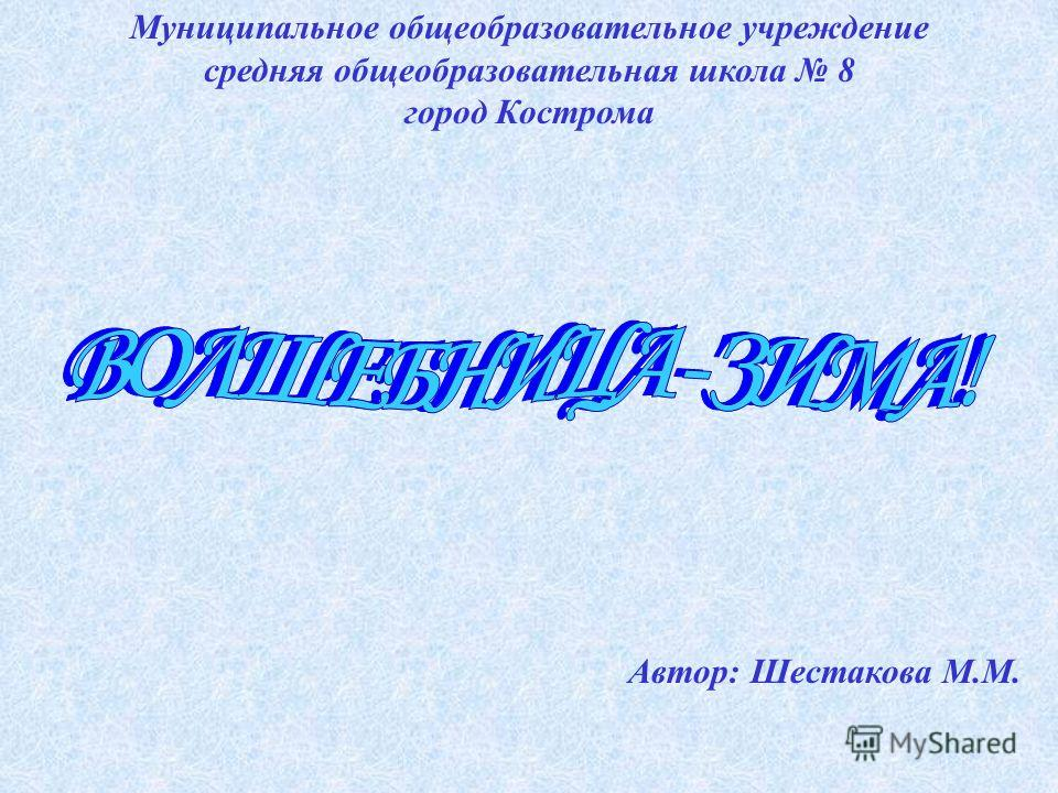 Муниципальное общеобразовательное учреждение средняя общеобразовательная школа 8 город Кострома Автор: Шестакова М.М.