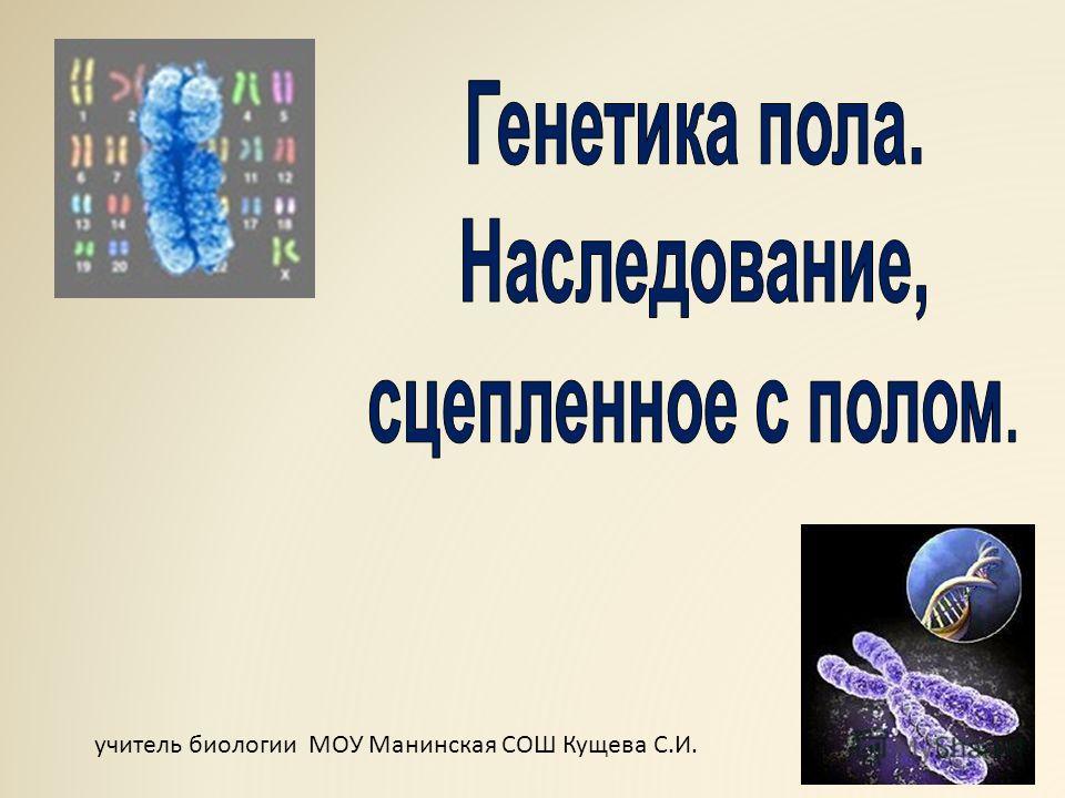 учитель биологии МОУ Манинская СОШ Кущева С.И.