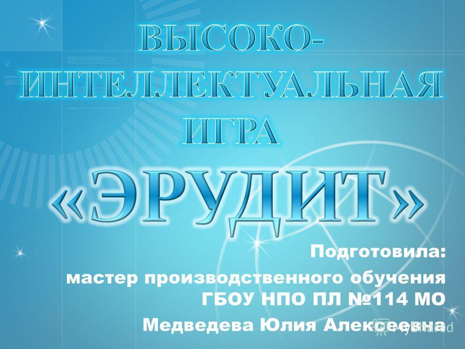 Подготовила: мастер производственного обучения ГБОУ НПО ПЛ 114 МО Медведева Юлия Алексеевна