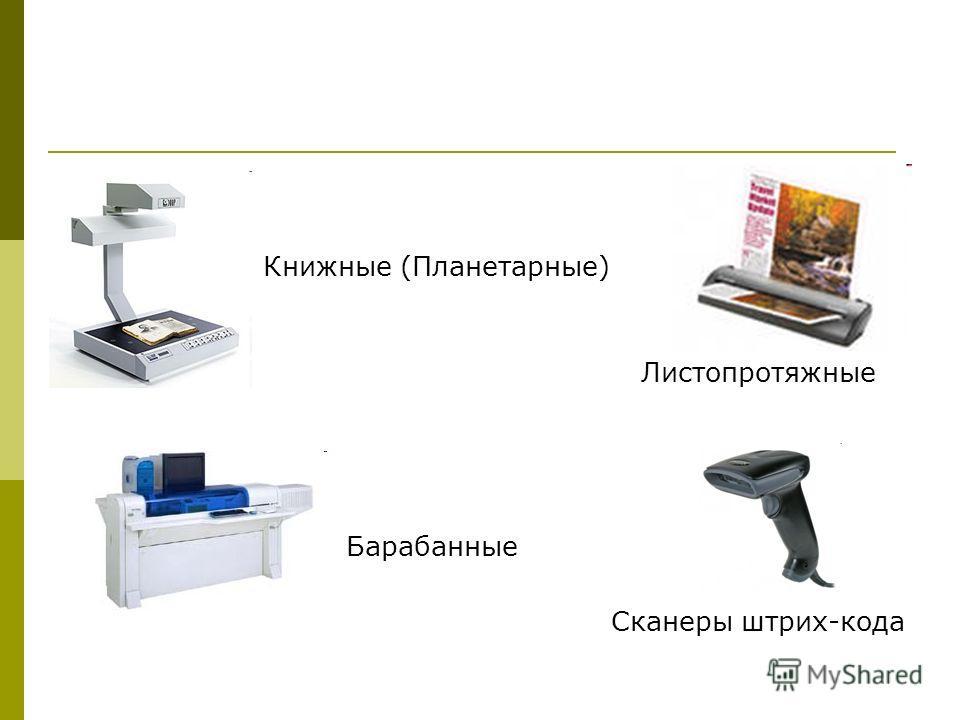 Книжные (Планетарные) Барабанные Сканеры штрих-кода Листопротяжные