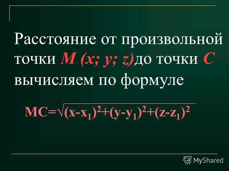 Расстояние от произвольной точки M (x; y; z)до точки С вычисляем по формуле МС= (x-x 1 ) 2 +(y-y 1 ) 2 +(z-z 1 ) 2